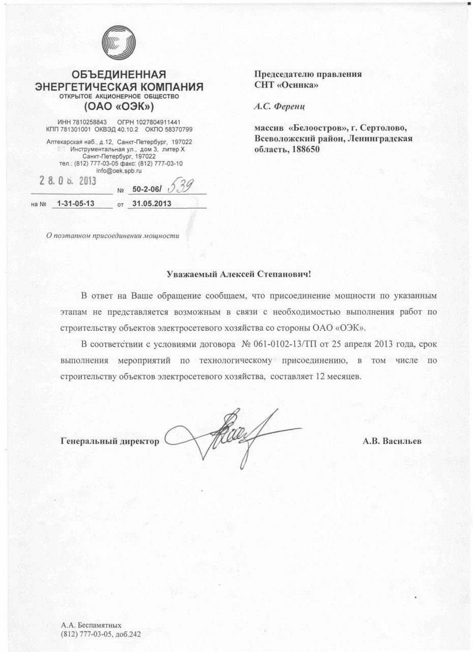 бланк заявления на получение техусловий газификации