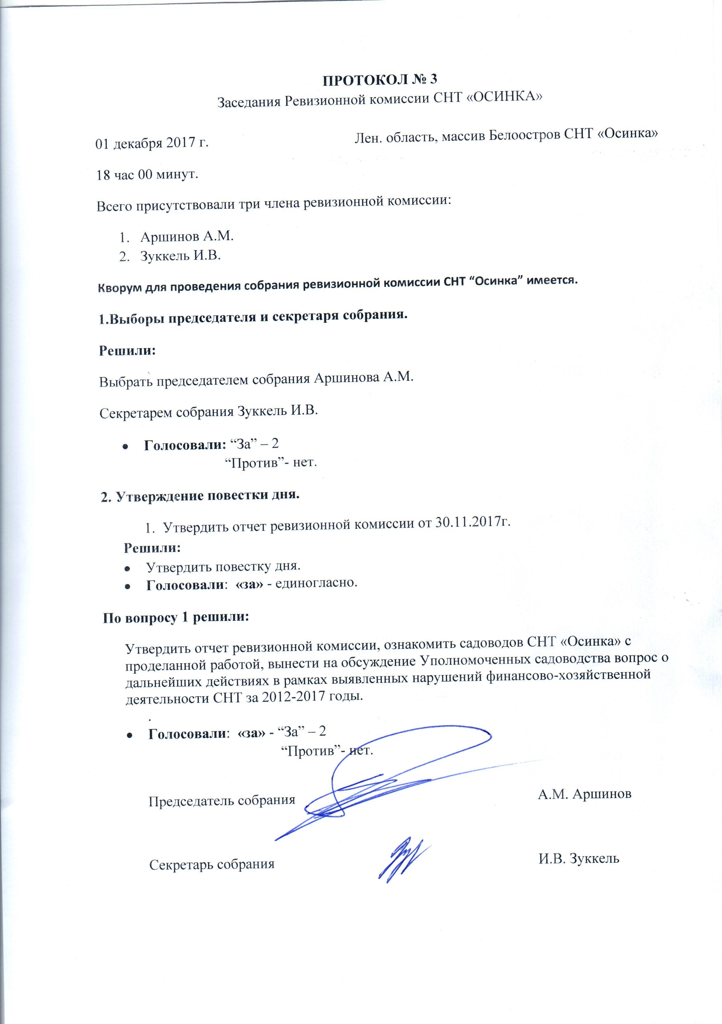 Поздравление контрольно-ревизионной комиссии